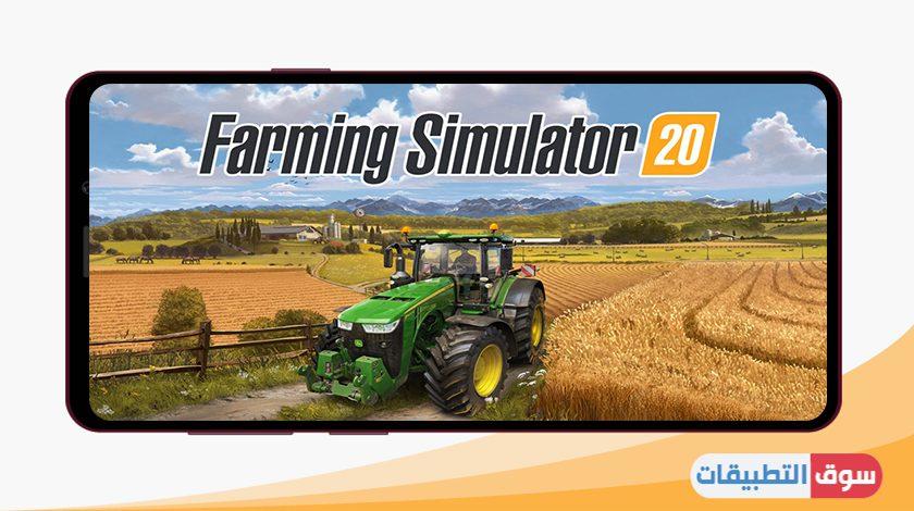 لعبة محاكاة المزرعة farming simulator 20 الاصلية مجانا برابط مباشر
