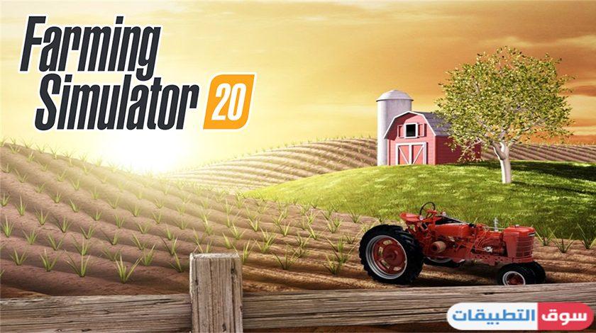 تحميل لعبة farming simulator 20 للاندرويد من ميديا فاير مجانا احدث اصدار مع اموال لانهائية