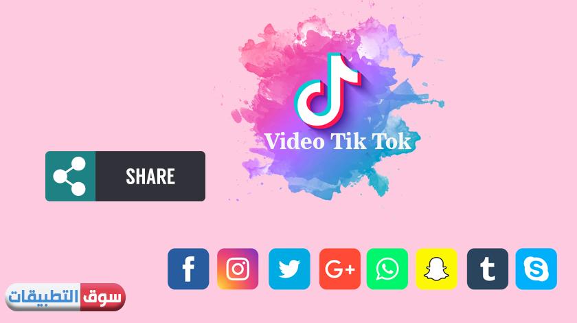 طريقة مشاركة فيديو من تيك توك دون حفظه