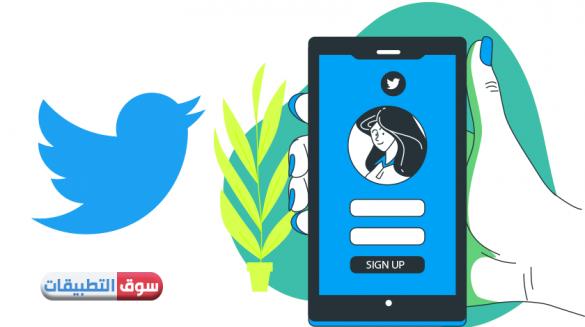كيف اعمل حساب في تويتر من الجوال 2021