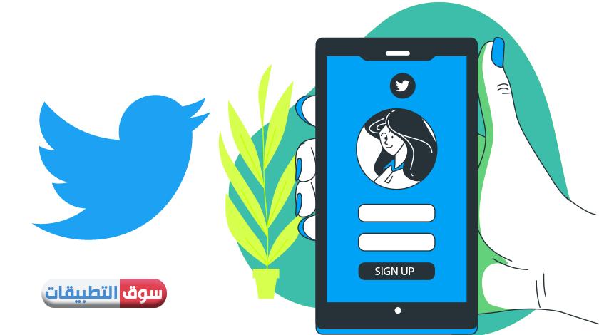 كيف اعمل حساب في تويتر من الجوال 2021 مع حل مشكلة تويتر رقم الهاتف مطلوب