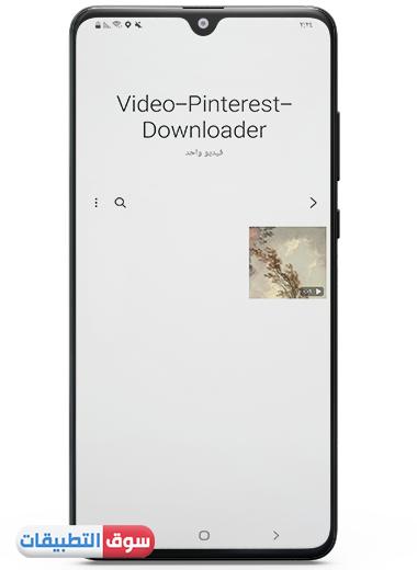 تنزيل فيديوهات بترست 2021