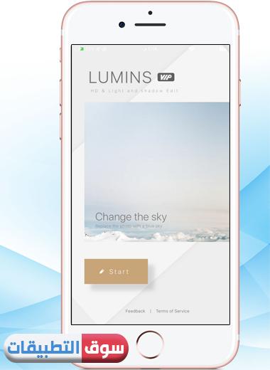 الشاشة الرئيسية لتطبيق Lumins للايفون