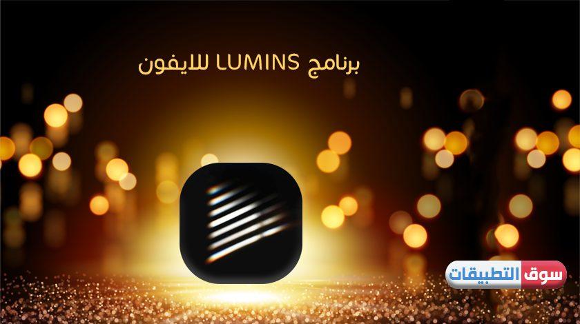 تحميل برنامج LUMINS للايفون برنامج الظلال والتأثيرات المميزة