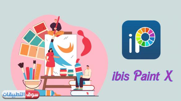 تحميل برنامج ibis Paint X للايفون تطبيق ايبيس باينت للرسم والتلوين الاحترافي