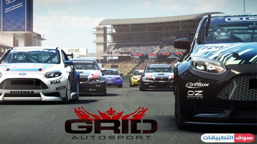 تحميل لعبة GRID Autosport الاصلية مجانا للاندرويد والكمبيوتر اخر اصدار برابط مباشر