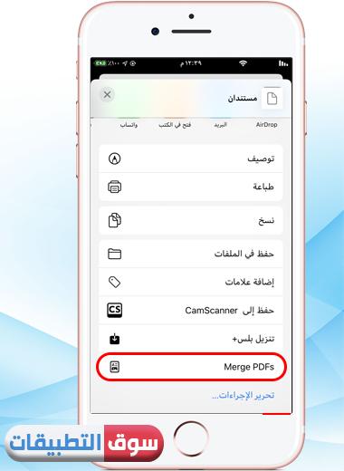 خيار Merge PDFs لدمج الملفات