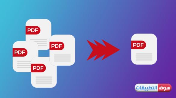 دمج ملفات PDF في ملف واحد للايفون