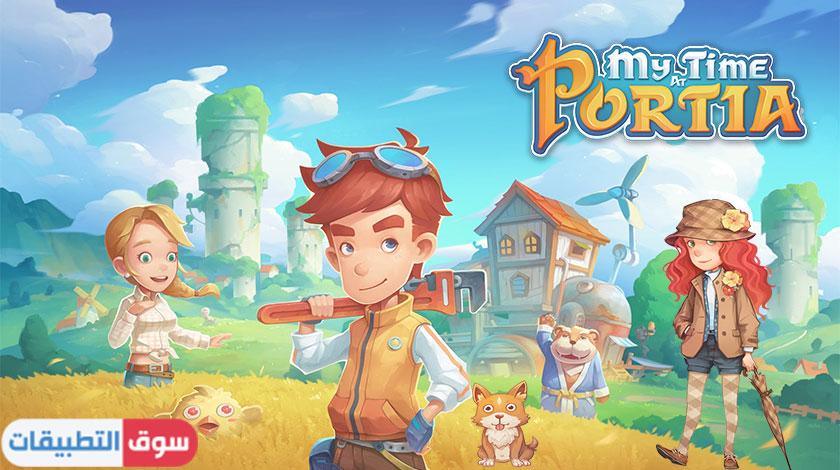 تحميل لعبة My Time at Portia 2021 الاصلية مجانا الاصدار الاخير برابط مباشر للاندرويد