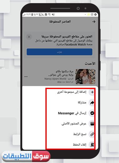 طريقة تحديث فيسبوك لاخر اصدار 2021