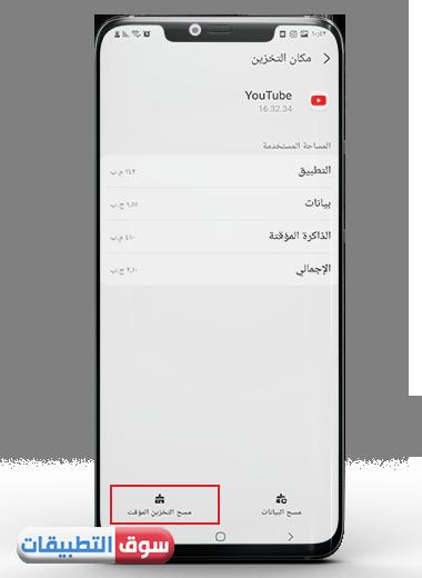 تنزيل تحديث اليوتيوب 2021