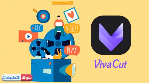 تحميل برنامج VivaCut للايفون