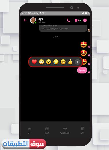 الايموجي في messenger