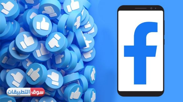 تحميل فيسبوك لايت للاندرويد