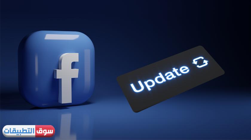 تحميل تحديث فيسبوك اخر اصدار 2021 طريقة تحديث facebook الجديد
