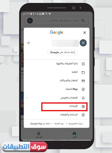 اعدادات جوجل بلاي للموبايل