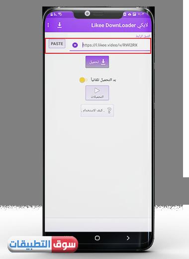 برنامج تنزيل فيديوهات لايكي بدون علامة مائية