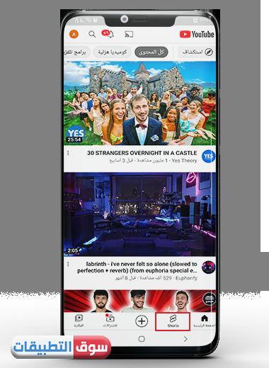 تحديث اليوتيوب 2021 للاندرويد