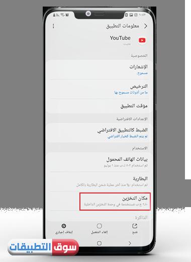 تحديث يوتيوب للاندرويد 2021