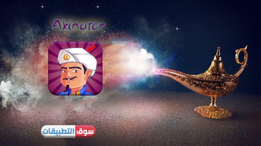 تحميل Akinator للايفون لعبة المارد السحري