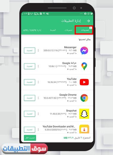 التطبيقات التي تحتاج تحديث قي apkpure