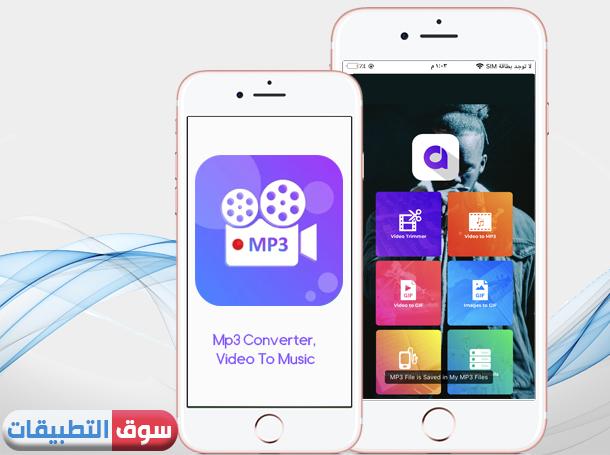 برنامج Mp3 Converter, Video To Music ، تحويل يوتيوب الى mp3 للايفون