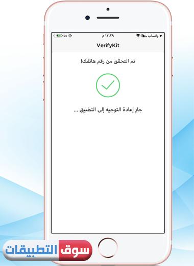 تم التحقق من رقم هاتفك في برنامج Getcontact ، برنامج Getcontact للايفون
