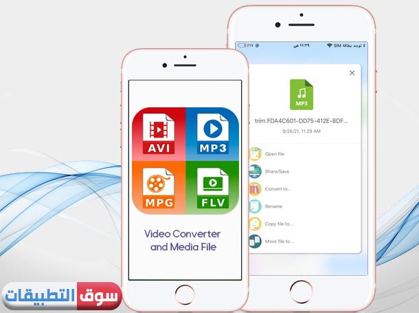 برنامج Video Converter and Media File
