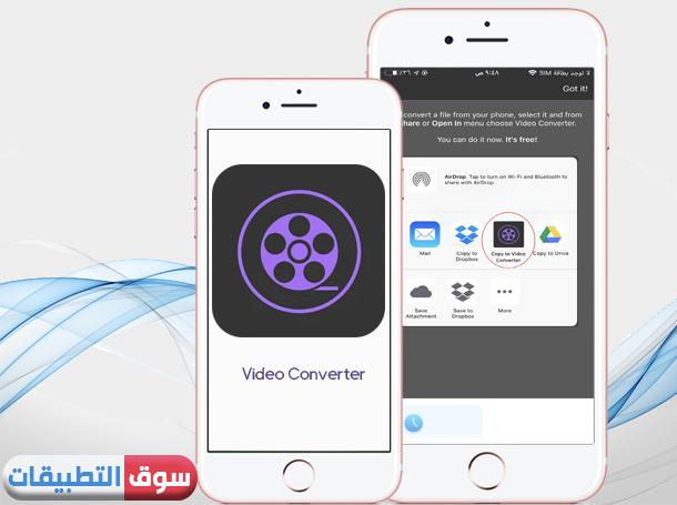 برنامج Video Converter