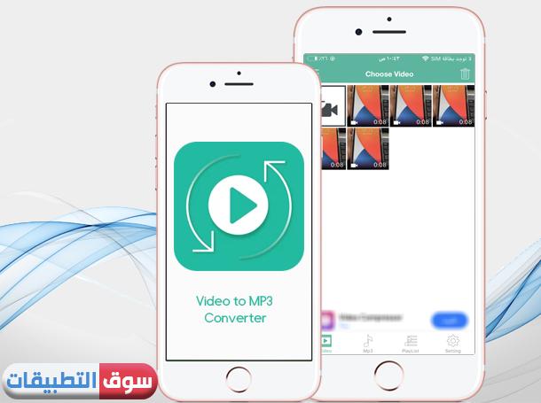 برنامج Video to MP3 Converter