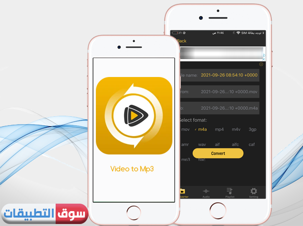 برنامج Video to Mp3 ، تحويل يوتيوب الى mp3 للايفون