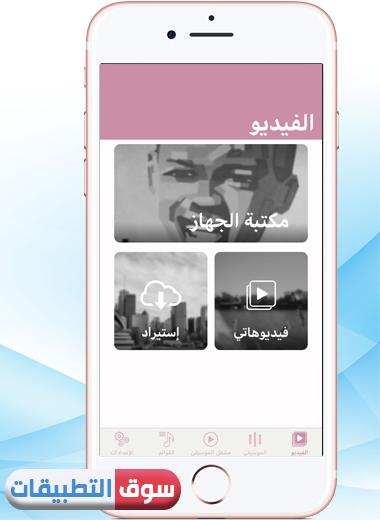 واجهة تطبيق تحويل الفيديو إلى صوت