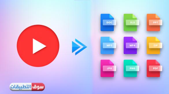 تحويل يوتيوب الى mp3 للايفون محول يوتيوب إلى mp3 بجودة عالية