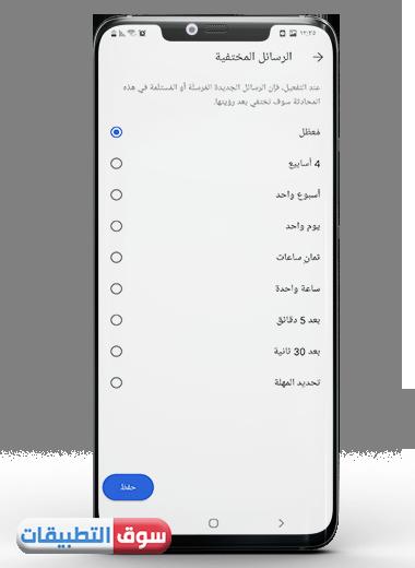 تحميل برنامج سيجنال عربي