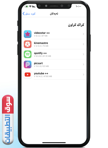 تطبيقات بلس في Kurd Store