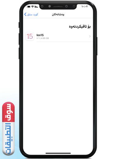 الإصدار الأخير iOS 15 في متجر كورد