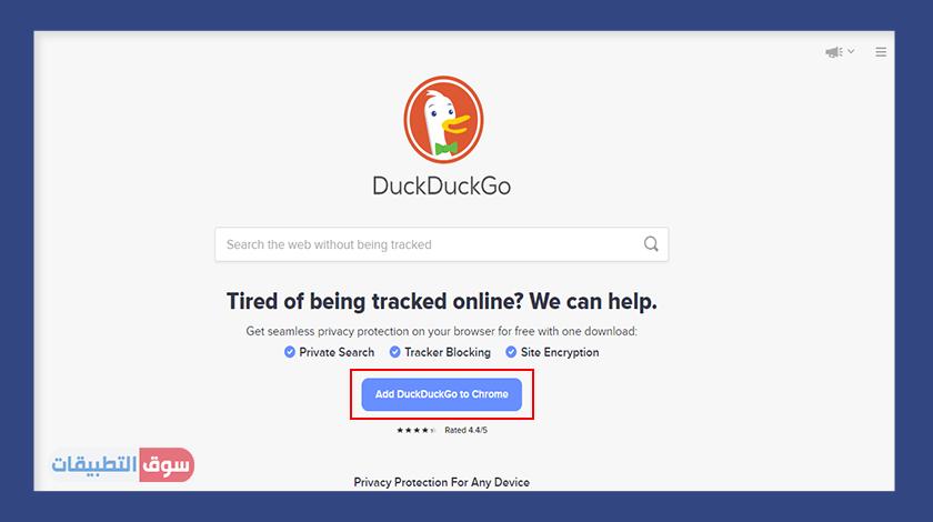 تحميل متصفح duckduckgo للكمبيوتر