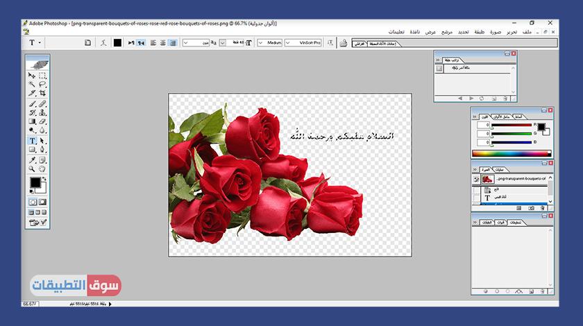 تحميل فوتوشوب عربي للكمبيوتر