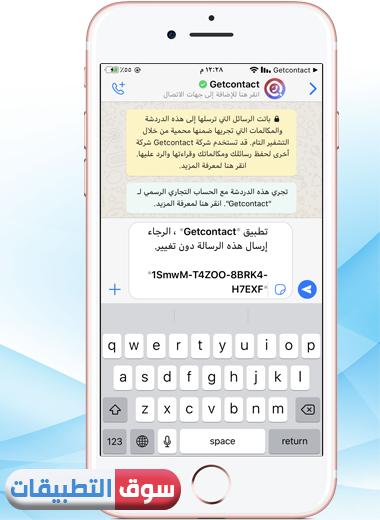 ارسال رسالة لتوثيق رقم هاتفك عبر الواتساب