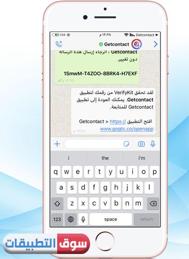 تم توثيق رقم هاتفك ، برنامج Getcontact للايفون