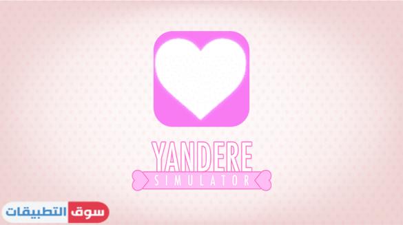 تحميل لعبة Yandere Simulator للكمبيوتر برابط مباشر اخر اصدار