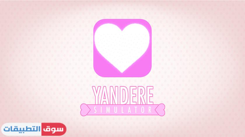 تحميل لعبة Yandere Simulator للكمبيوتر من ميديا فاير اخر اصدار مجانا