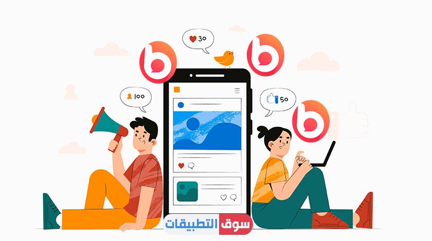 تحميل برنامج Beeto للاندرويد النسخة العربية من تويتر