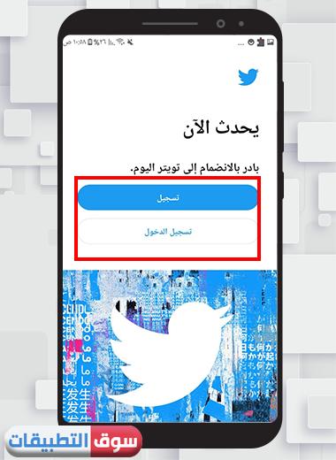طريقة تحميل تويتر لايت 2021 للاندرويد