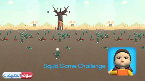 تحميل لعبة الحبار للايفون Squid Game Challenge لعبة البقاء حيا