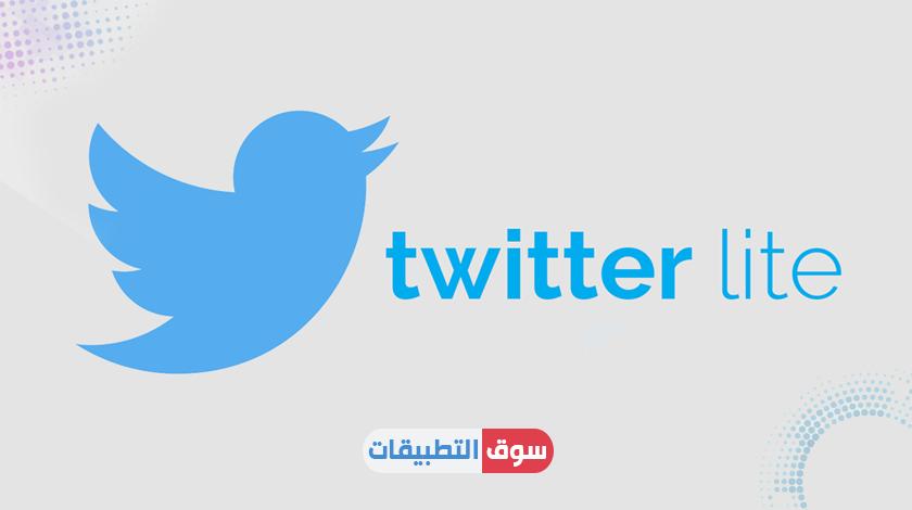 تحميل تويتر لايت 2021 للاندرويد تمتع بسرعة الاداء في النسخة الخفيفة من تويتر