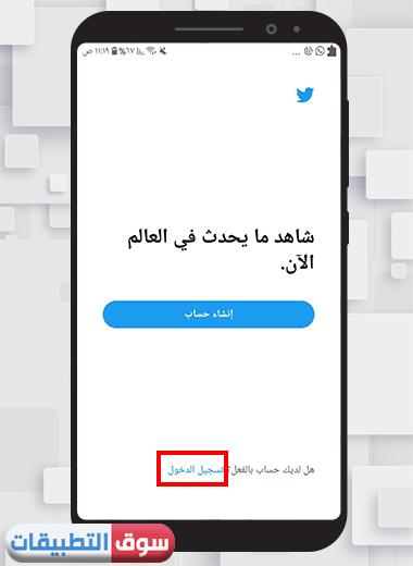 تسجيل دخول تويتر مباشر اخر اصدار