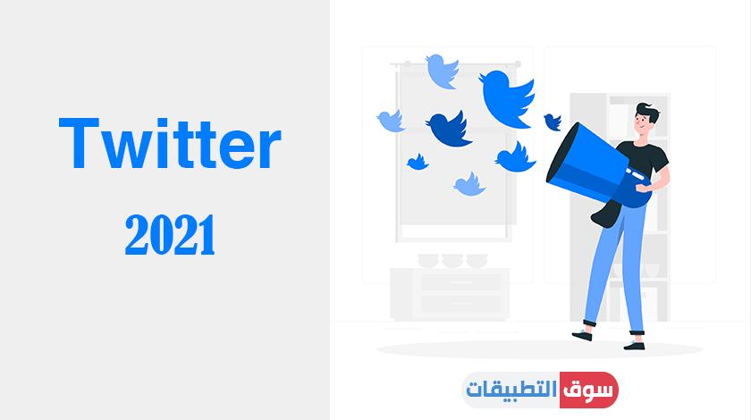 تحديث برنامج twitter للاندرويد اخر اصدار 2021
