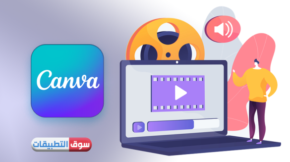 تحميل برنامج كانفا عربي للايفون Canva قوالب جاهزة مجانا