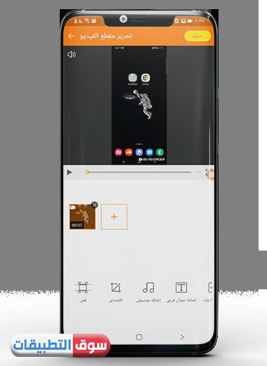 تنزيل تطبيق مسجل الشاشة